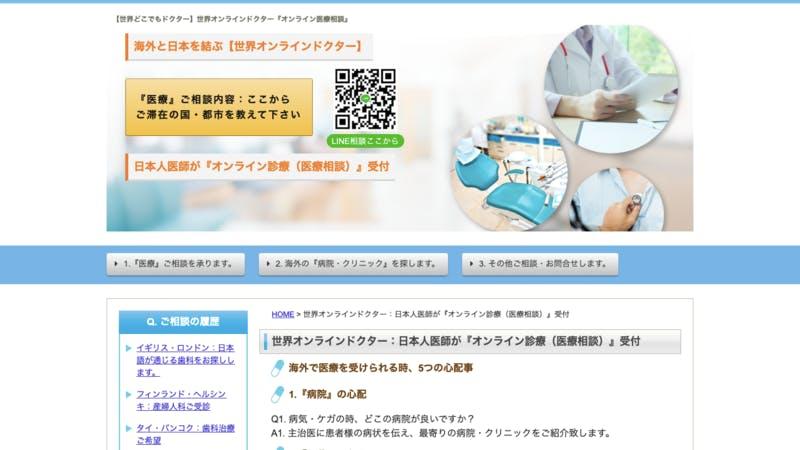 「世界オンラインドクター」の公式サイト