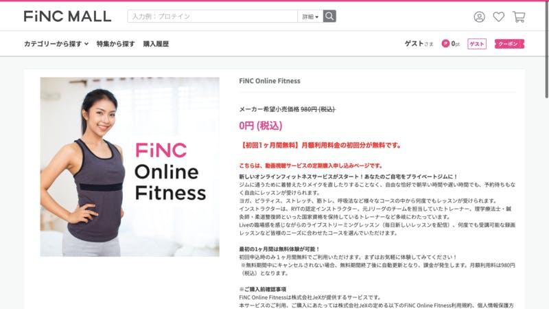 「FiNC Online Fitness」の公式サイト