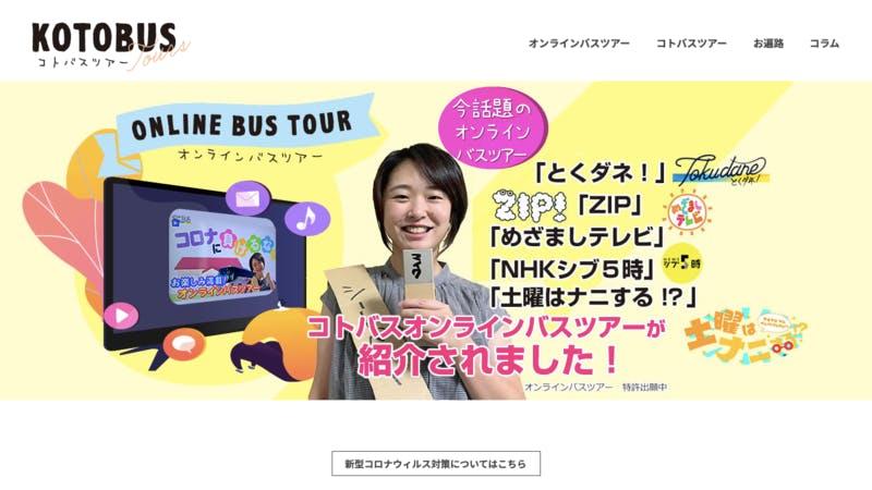 「琴平バスオンラインバスツアー」の公式サイト