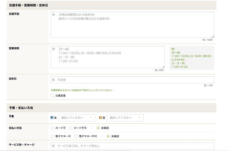 ▲レストラン新規登録:編集部スクリーンショット