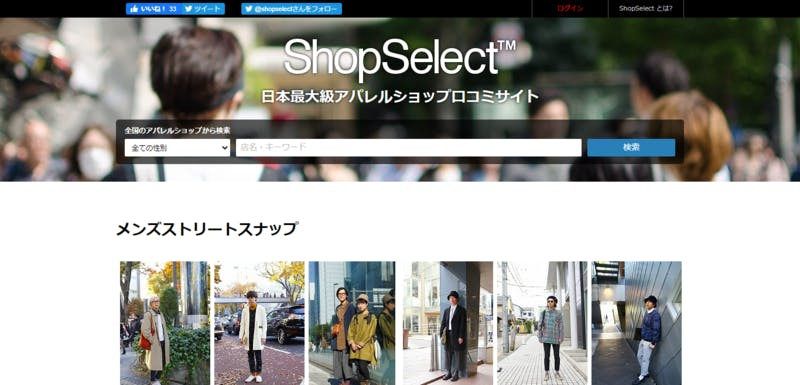 ShopSelect公式サイト
