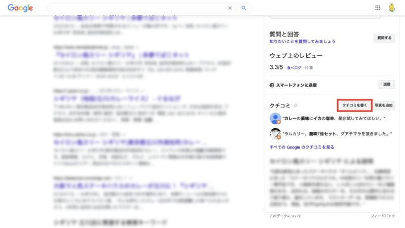 通常通り「クチコミを書く」ボタンが表示されている検索結果画面