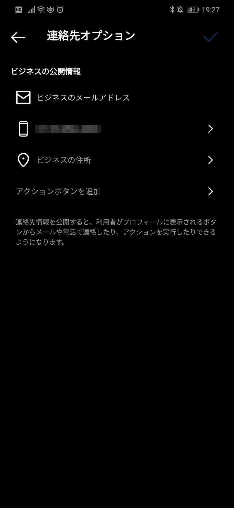 Instagram プロフィール 位置情報 載せる 方法