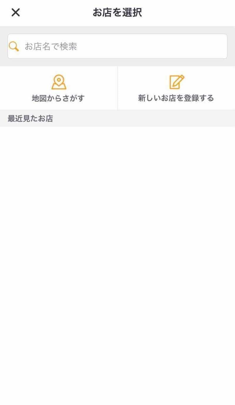 Retty店舗登録画面