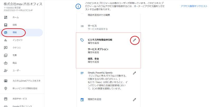Google マイビジネスの属性登録手順その1。