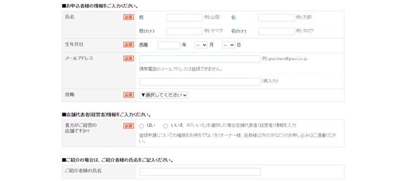 ぐるなびの登録画面(2)