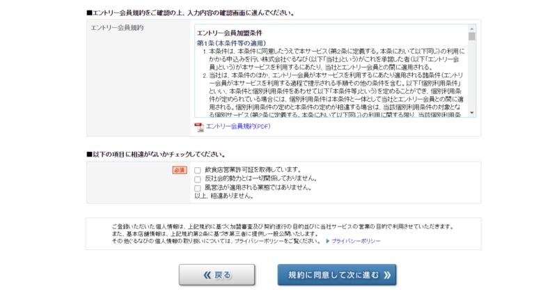 ぐるなびの登録画面(3)