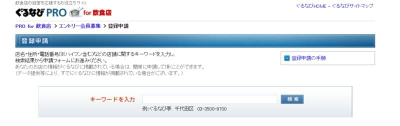 ぐるなびの登録画面(4)