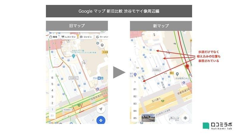 Google マップの更新前と更新後の違い