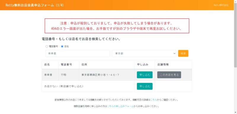 Rettyでの店舗による会員申込み画面