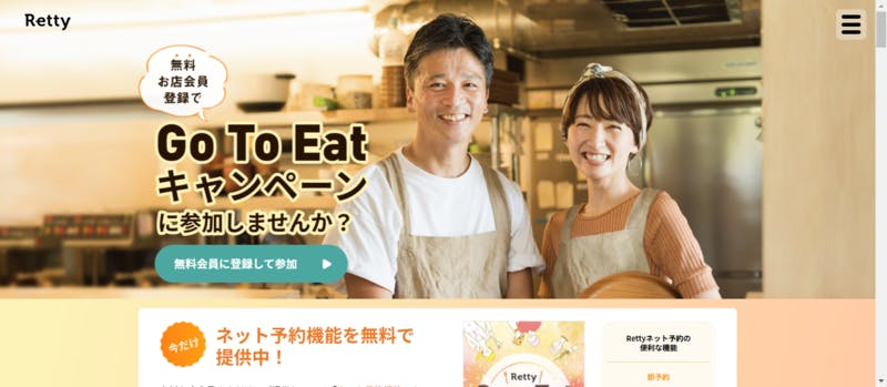 RettyのGo To EATキャンペーン店舗向け紹介ページ