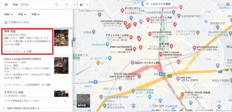 ▲渋谷 カフェ 検索サンプル:編集部キャプチャ