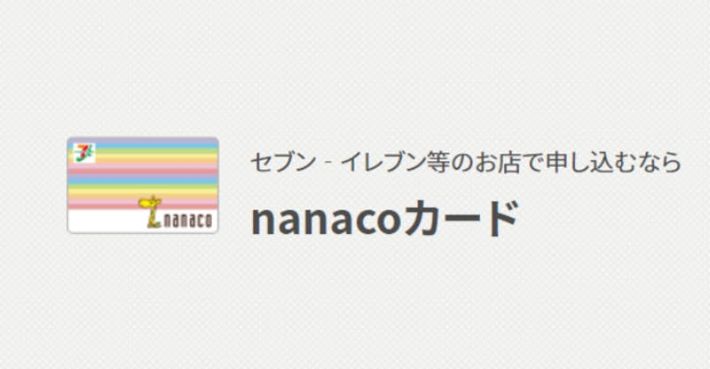 ▲nanacoカード:公式サイトより編集部スクリーンショット