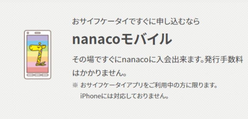 ▲nanacoモバイル:公式サイトより編集部スクリーンショット
