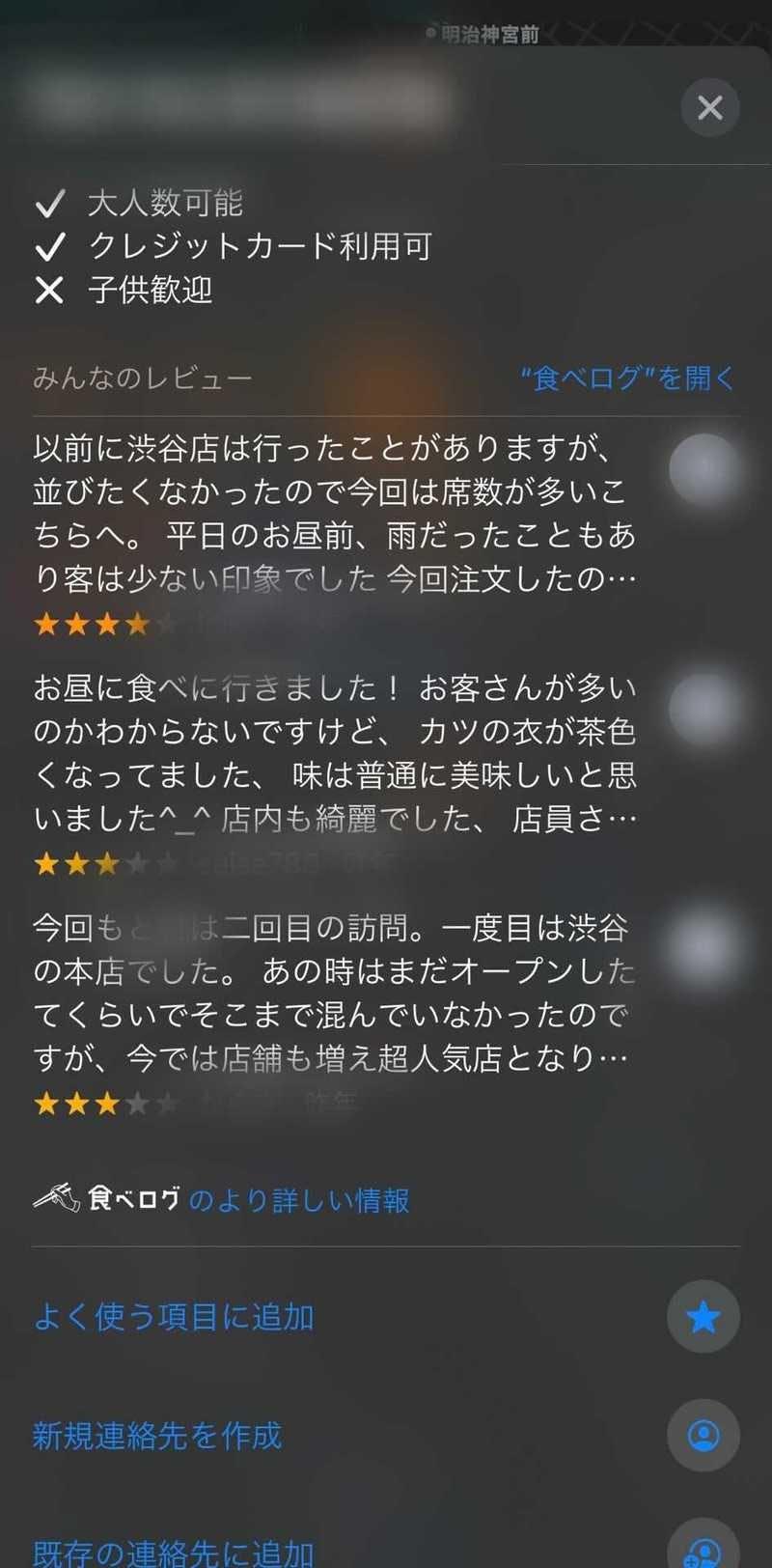 Appleマップ 口コミ