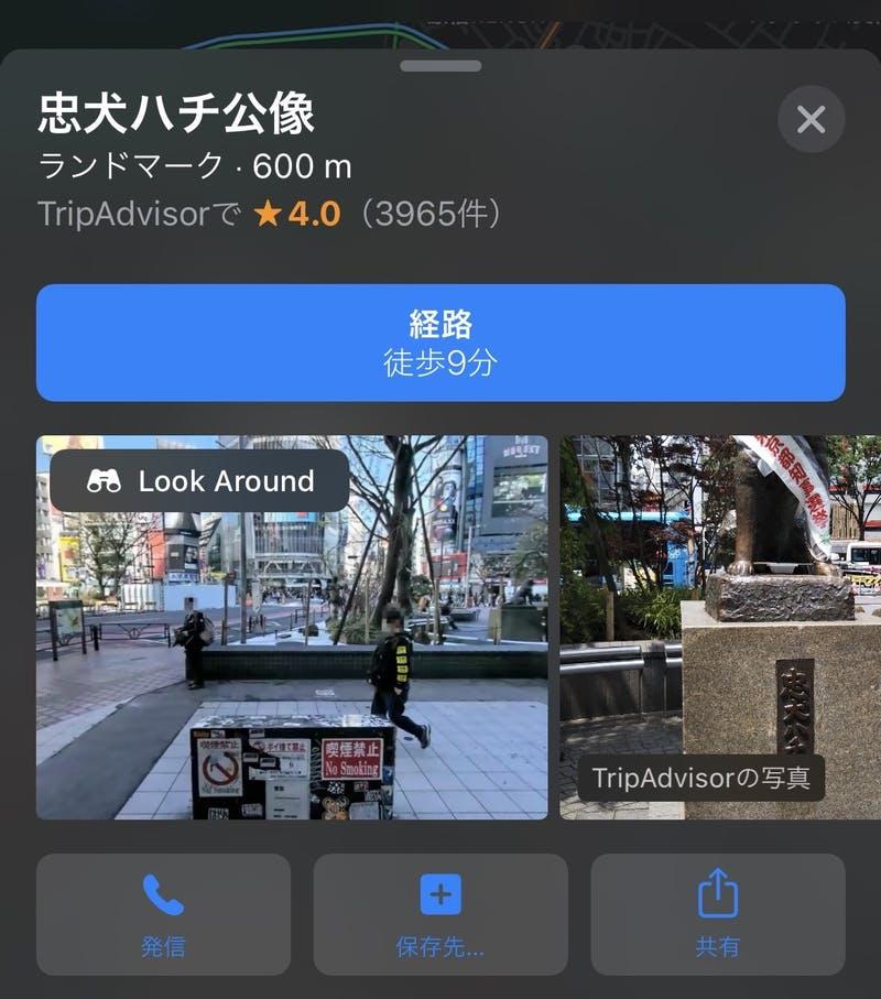 写真 Apple Maps Look Around