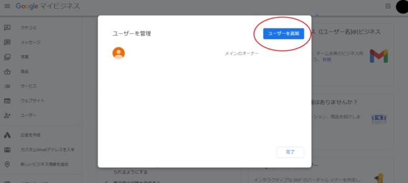 ▲ユーザーの追加:編集部スクリーンショット