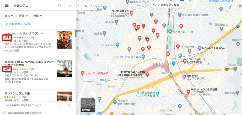 「渋谷 カフェ」のGoogle マップ検索結果