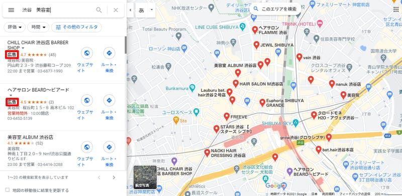 「渋谷 美容室」のGoogle マップ検索結果