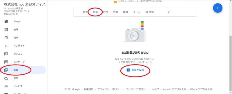 Googleマイビジネスへの動画投稿の手順①