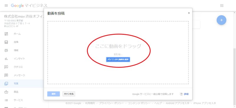 Googleマイビジネスへの動画投稿の手順②