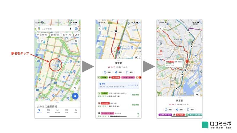 Google マップでのリアルタイム電車位置の表示のさせ方 駅名をタップ