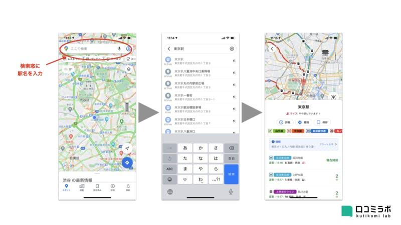 Google マップでのリアルタイム電車位置の表示のさせ方 駅名を検索