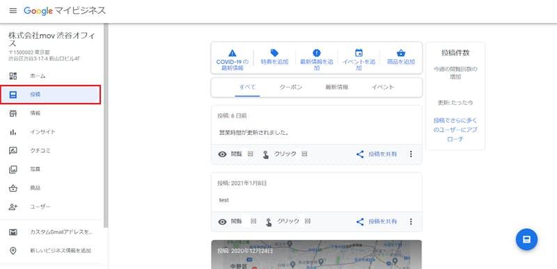 Google マイビジネスの投稿画面(1):口コミラボ編集部スクリーンショット
