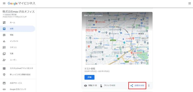 Google マイビジネスの投稿画面(2):口コミラボ編集部スクリーンショット