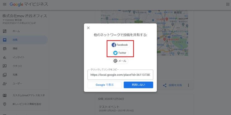 Google マイビジネスの投稿画面(3):口コミラボ編集部スクリーンショット