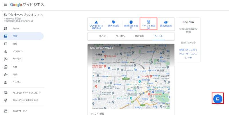 Google マイビジネスの投稿画面(4):口コミラボ編集部スクリーンショット