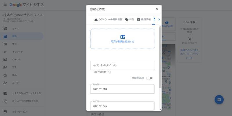 Google マイビジネスの投稿画面(5):口コミラボ編集部スクリーンショット