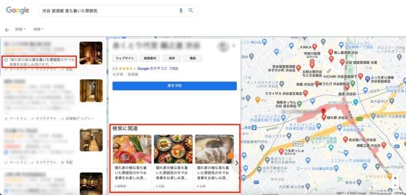ローカル検索で検索単語に関連した投稿が表示されるようになった