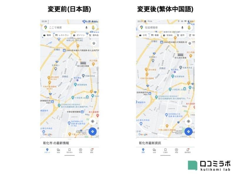 Google マップの言語を日本語から繁体中国語に変更した際の比較