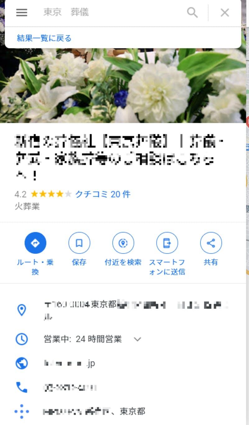 冠婚葬祭施設におけるGoogle マイビジネス活用成功事例