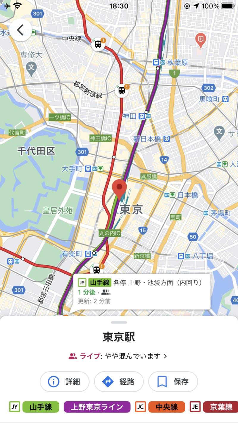 Google マップで鉄道情報がリアルタイム表示されるようになった