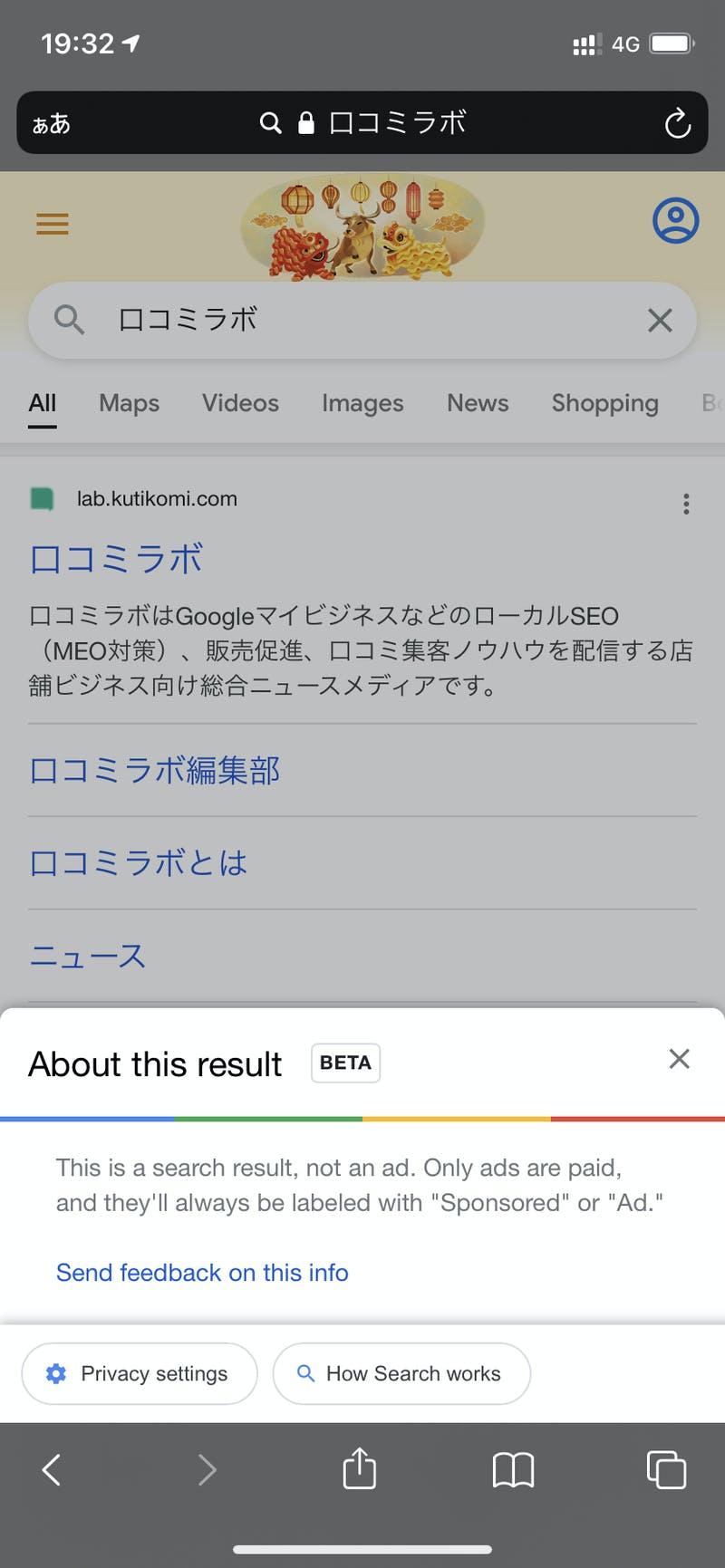 検索結果のWebサイトに関する情報が表示されるようになった