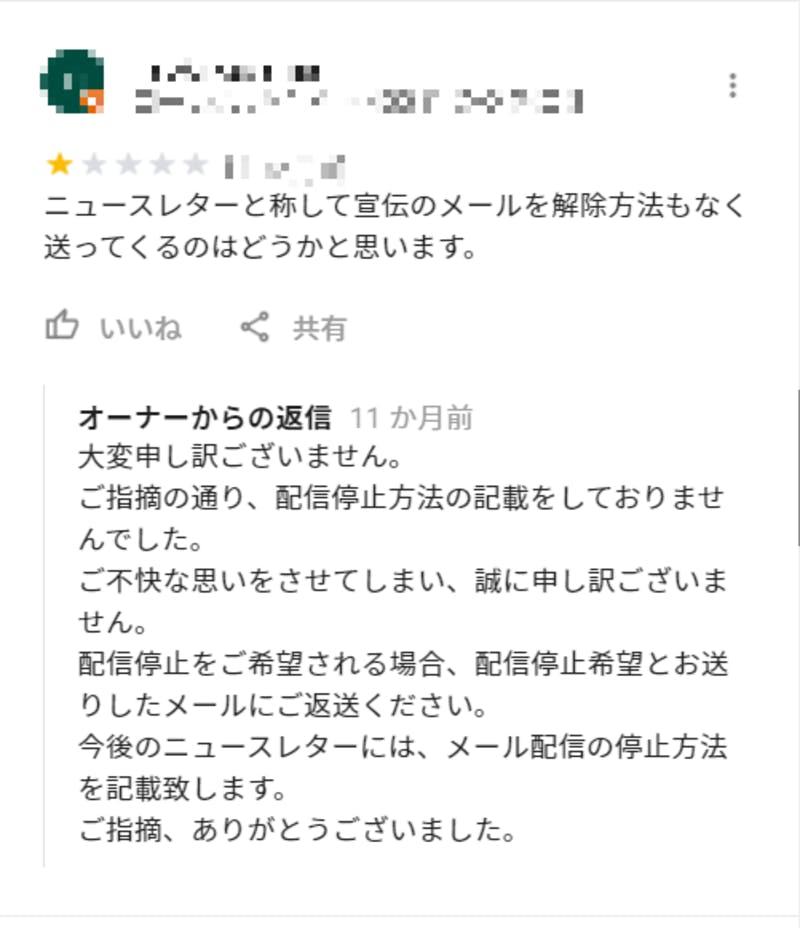 弁護士事務所による口コミへの返信(2):口コミラボ編集部スクリーンショット
