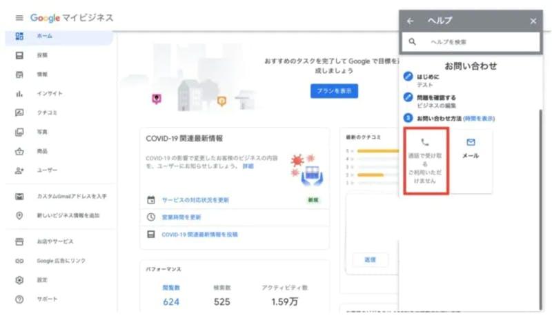 Googleマイビジネス 電話 サポート