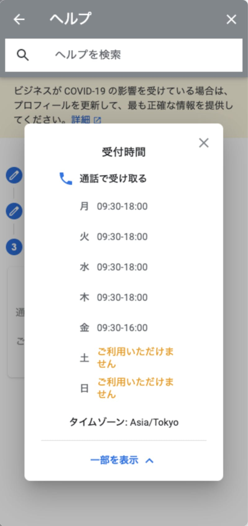 Googleマイビジネス 電話 サポート 窓口 営業時間