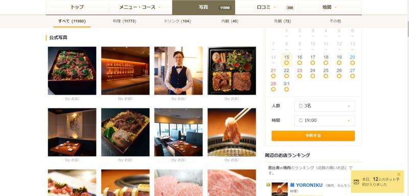 蕃 YORONIKU (えびす よろにく)食べログの写真