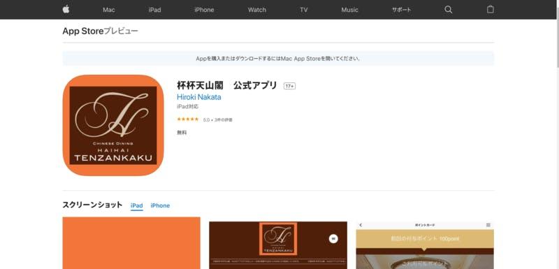 中国料亭 杯杯天山閣ポイントカードアプリ