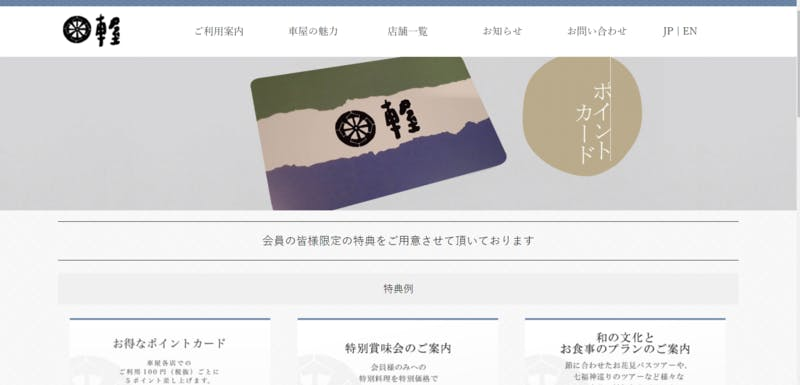 日本料理 車屋のポイントカード
