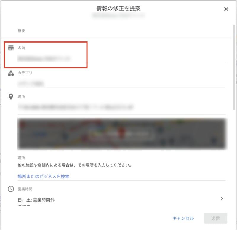 Googleマップ 情報の修正を提案