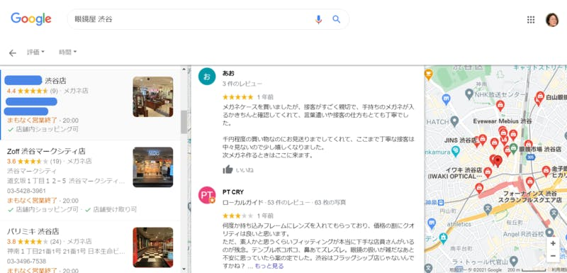 Googleで眼鏡屋を検索した結果