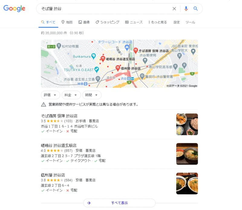 ▲Google「そば屋 渋谷」の検索結果:編集部スクリーンショット