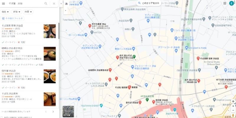 ▲Google マップ「そば屋 渋谷」検索結果:編集部スクリーンショット