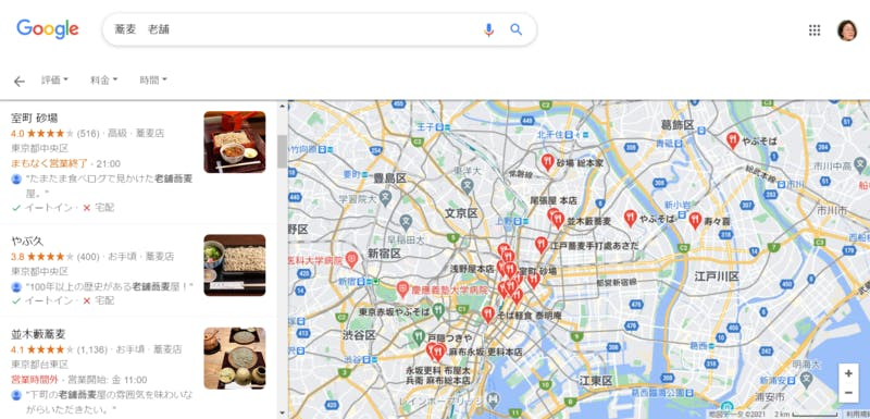 Googleで「蕎麦 老舗」を検索