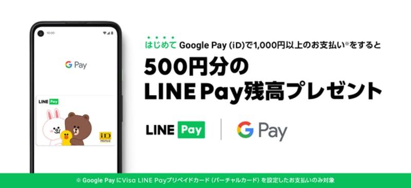 「Google Pay対応キャンペーン」・キャンペーン画像
