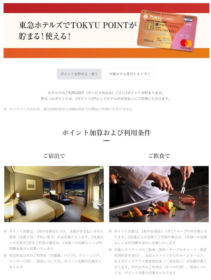 東急ホテルズ TOKYU POINT ポイントカード